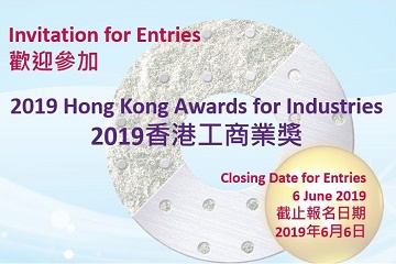 Supporting Organisation - 2019 Hong Kong Awards for Industries