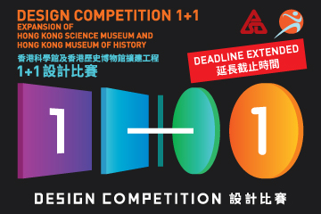 Supporting Event - Design Competition 1+1 - Expansion of Hong Kong Science Museum and Hong Kong Museum of History