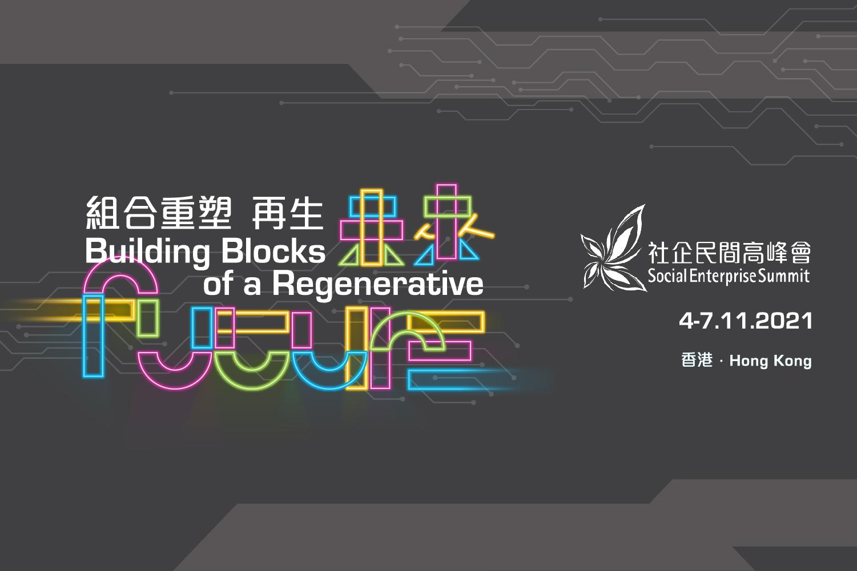 Supporting Event - Building Blocks of a Regenerative Future