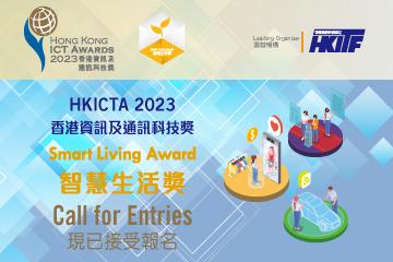 Supporting Event - Hong Kong ICT Awards 2021: Smart Living Award