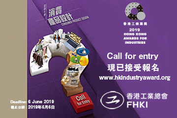 Supporting Event - THE HONG KONG AWARDS FOR INDUSTRIES – CONSUMER PRODUCT DESIGN