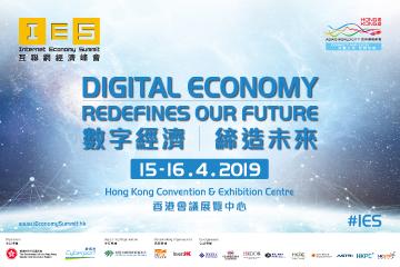 支持活動 - 互聯網經濟峰會