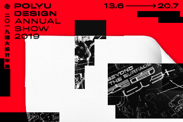 Supporting Event - POLYU DESIGN ANNUAL SHOW 2019 – BEYOND THE SURFACE