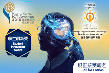 Supporting Event - Hong Kong ICT Awards 2019: Student Innovation Award