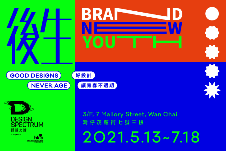 """""""Brand New Youth"""" Exhibition"""