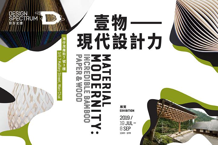 Material Modernity: Incredible Bamboo, Paper & Wood