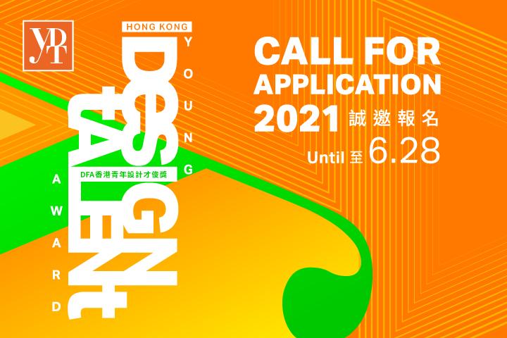 DFA Hong Kong Young Design Talent Award 2021 –Applications Now Open until 28 June