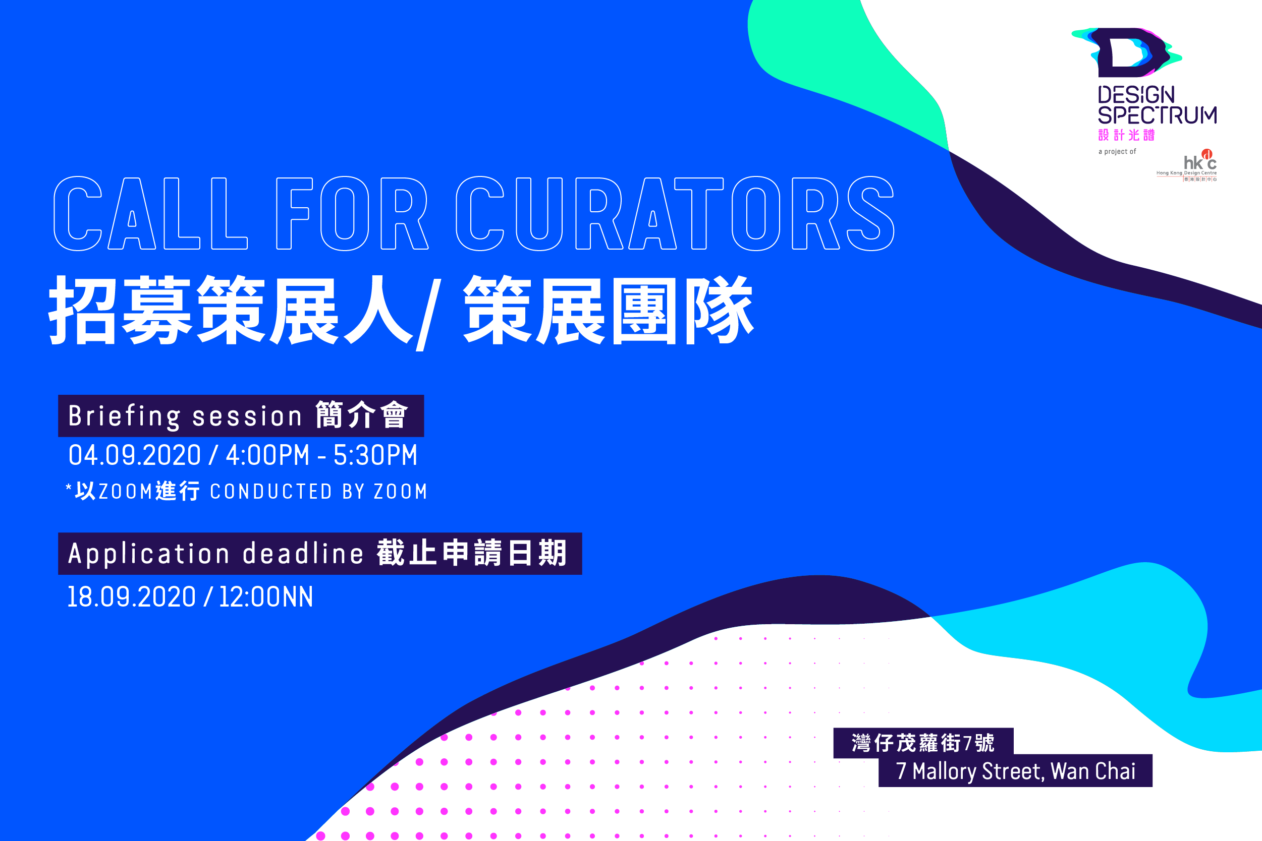 設計光譜2020 - 招募策展人/ 策展團隊