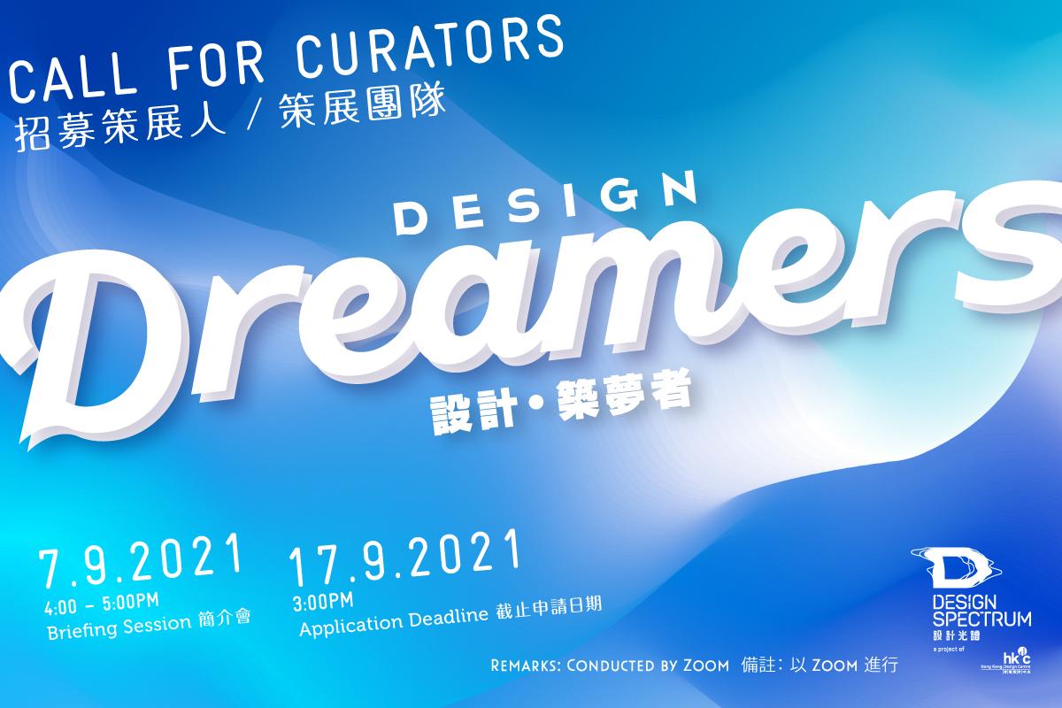 設計光譜2021/22 招募策展人/ 策展團隊