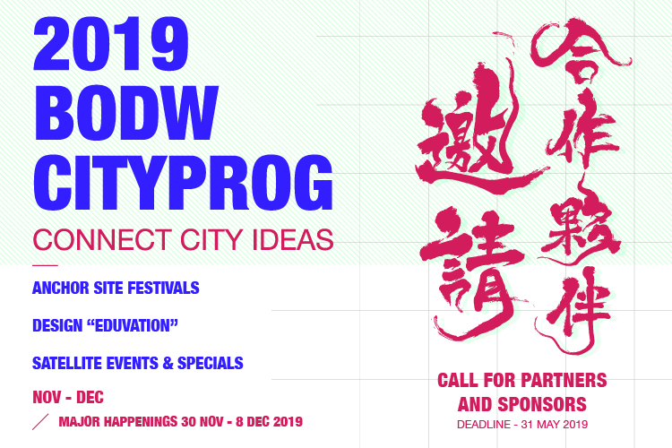 BODW CityProg Call for Partners & Sponsors