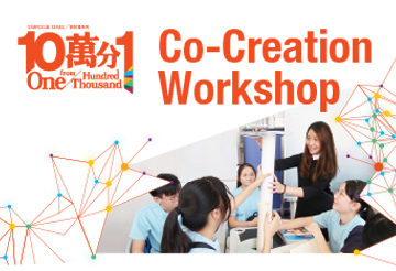 Supporting Event - One from Hundred Thousand Symposium Series Season 3: Co-creation Workshop for Secondary School Educators