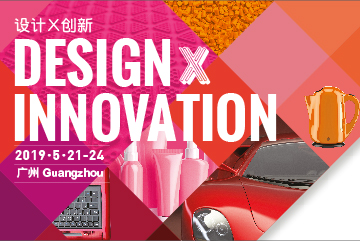 Supporting Event - Design X Innovation, a concurrent event of CHINAPLAS 2019