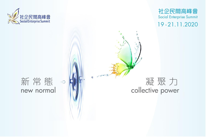 支持活动 - 社企民间高峰会(SES) 2020