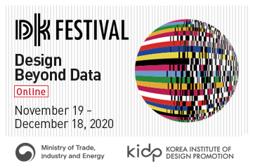 Supporting Event - KIDP Design Korea Festival 2020