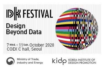 支持活動 - 韓國設計振興院 KIDP Design Korea Festival 2020