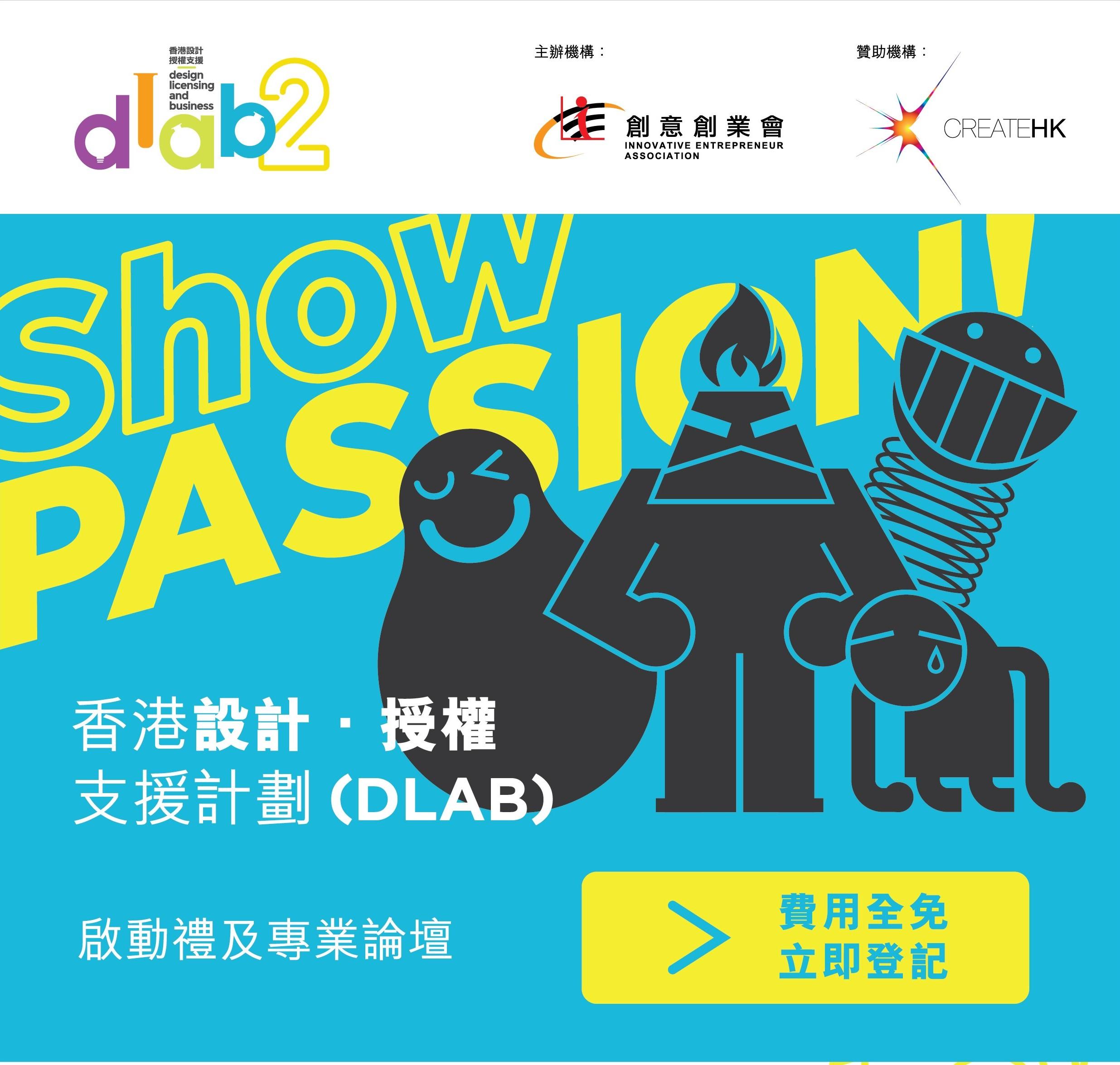 支持活動 - 第二屆「香港設計、授權支援計劃(DLAB)」啟動禮及專業論壇