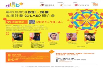 Supporting Event - 第四屆「香港設計、授權支援計劃」(DLAB) 簡介會