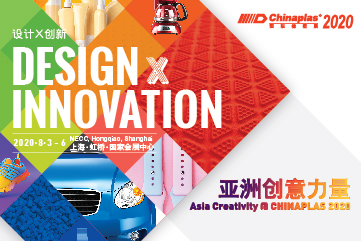 支持活动 - 设计x创新 (「CHINAPLAS 2020国际橡塑展」同期活动)