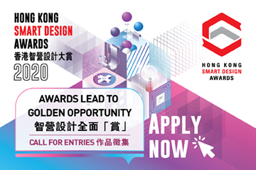 Supporting Event - Hong Kong Smart Design Awards 2020