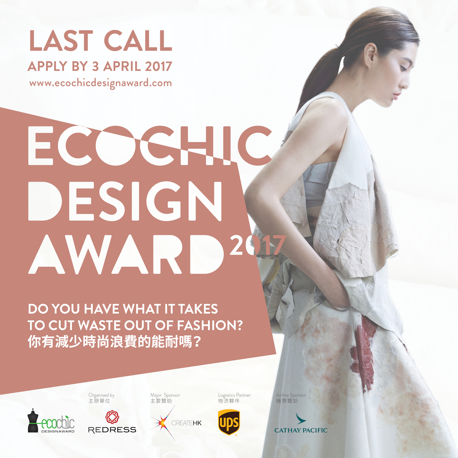 Supporting Event - EcoChic Design Award 2017
