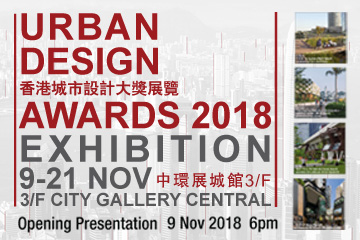 Supporting Event - HKIUD + PLAND Urban Design Awards 2018 Exhibition & Opening Ceremony