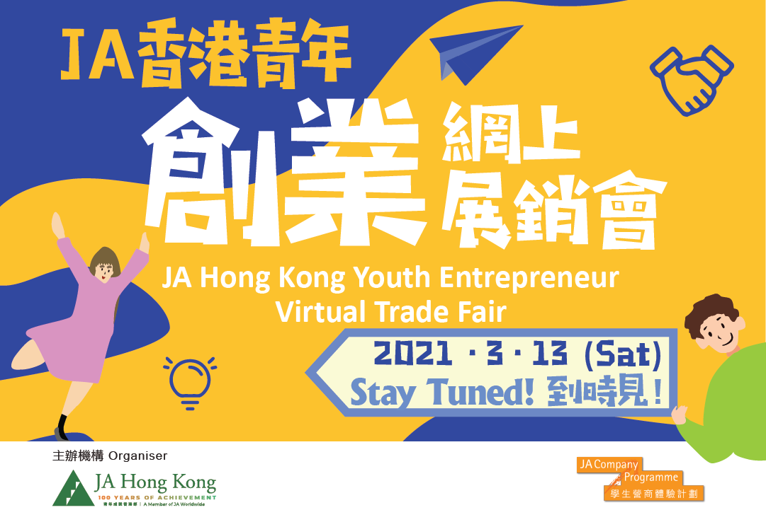 Supporting Event - JA Youth Entrepreneur Virtual Trade Fair