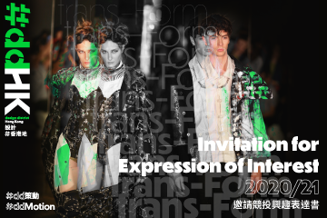 "Project Name: Curatorial, Content Development, Project & Event Management, Event Design & Production, and PR & Marketing Services for #ddHK (Design District Hong Kong) ""Creative Tourism Event (Fashion)"" (Event) in Sham Shui Po 2020/21"