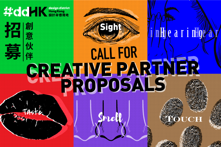 #ddHK Call for Creative Partner Proposals