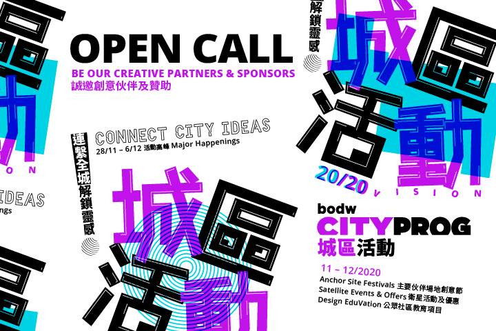 BODW CityProg 2020 Call for Strategic Partners, Partners and Sponsors