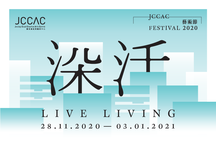 Supporting Event - JCCAC Festival 2020