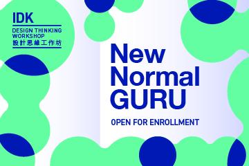 IDK - New Normal GURU 设计思维工作坊