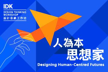 "IDK - ""Designing Human-Centred Futures"" Design Thinking Online Workshops"