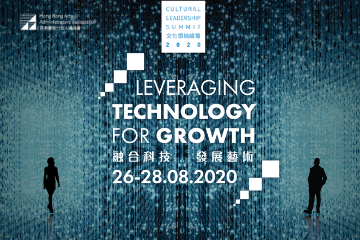 """Supporting Event - HKAAA Cultural Leadership Summit 2020 """"Leveraging Technology for Growth"""""""