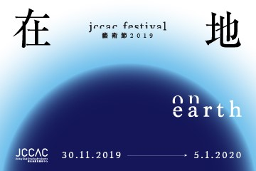 Supporting Event - JCCAC Festival 2019