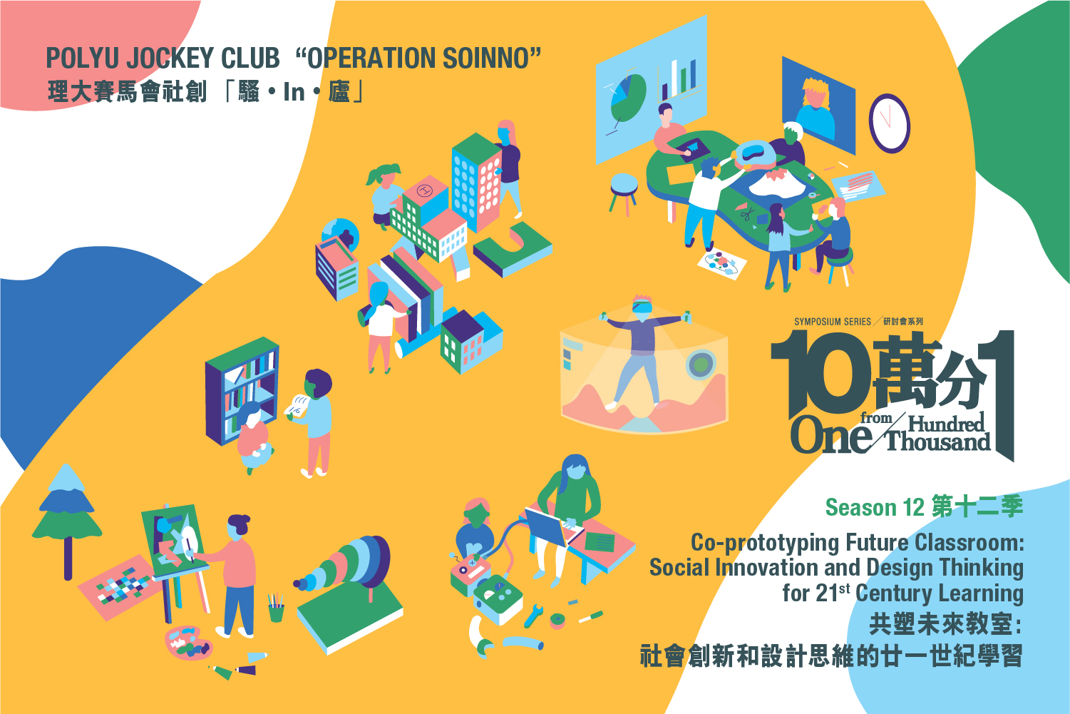 """Supporting Event - """"One from Hundred Thousand"""" Social Innovation Symposium 