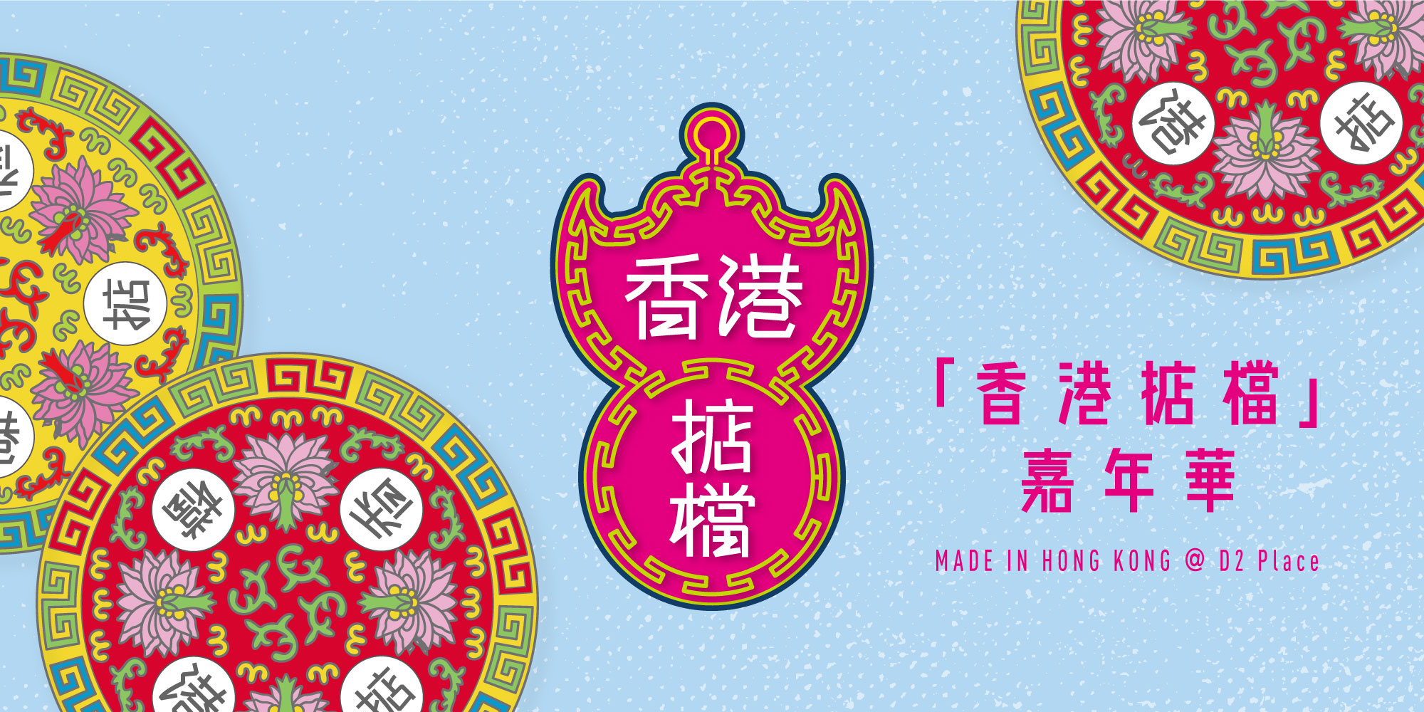 Supporting Event - Made in Hong Kong' Street Carnival &  Top 10 Artisans 2019
