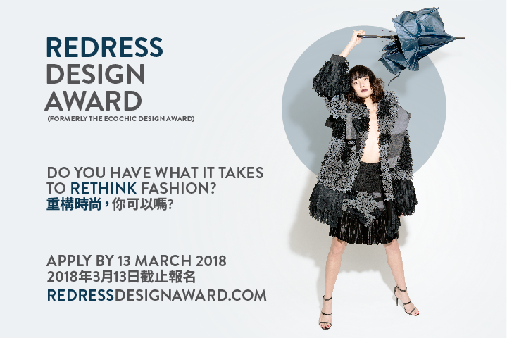 Supporting Event - Redress Design Award