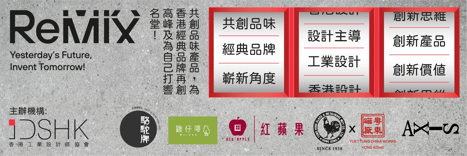 支持活動 - 香港工業設計師協會首次舉辦「ReMix · Yesterday's Future, Invent Tomorrow! (ReMix)」 現召集設計師