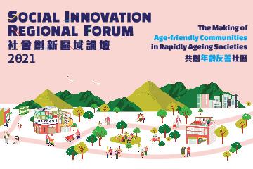 Supporting Event - Social Innovation Regional Forum 2021