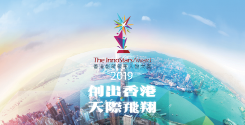 Supporting Event - The InnoStars Award 2019