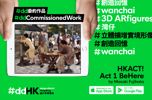 #ddCommissionedWork HKACT! Act 1 BeHere by Masaki Fujihata - Wan Chai Guided Tour