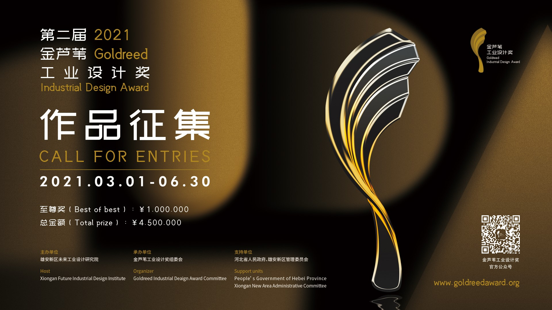 Supporting Event - 2021 Goldreed Industrial Design Award