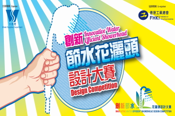 Supporting Event - Innovative Water Efficient Showerhead Design Competition