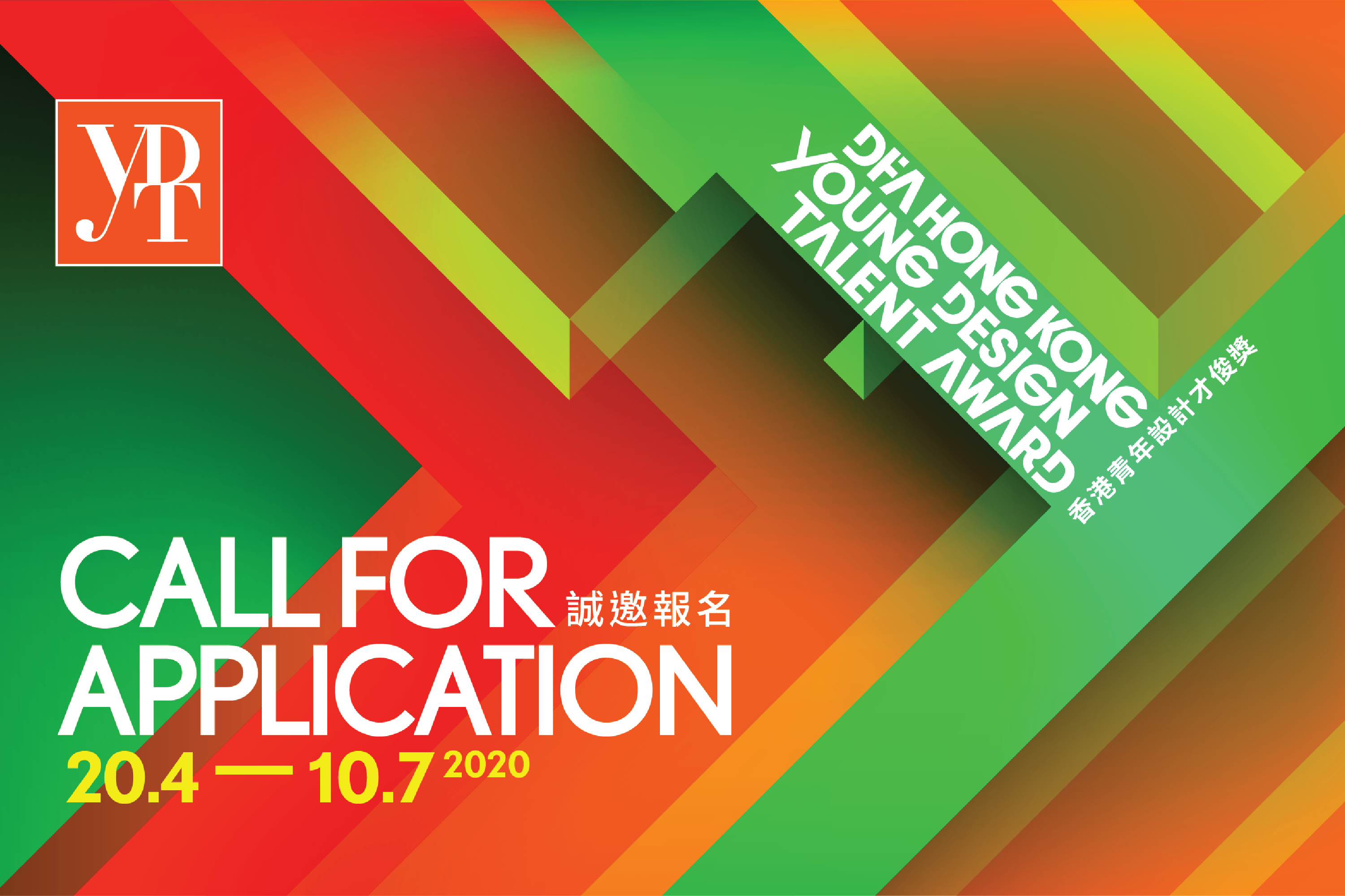 DFA Hong Kong Young Design Talent Award 2020 – Call for Application Now