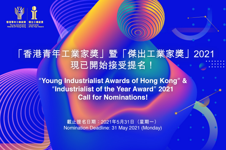 "Supporting Event - Young Industrialist Awards of Hong Kong"" & ""Industrialist of the Year Award"" 2021"