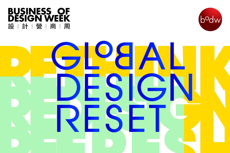 設計營商周2021呈獻「環球設計 創意重啟」- 從設計展望未來