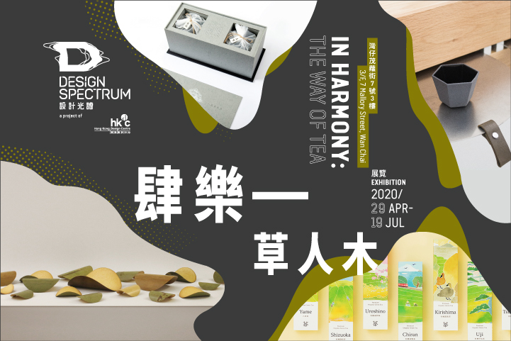 Hong Kong Design Centre Presents 'In Harmony: Way of Tea' 4th Exhibition of DESIGN SPECTRUM