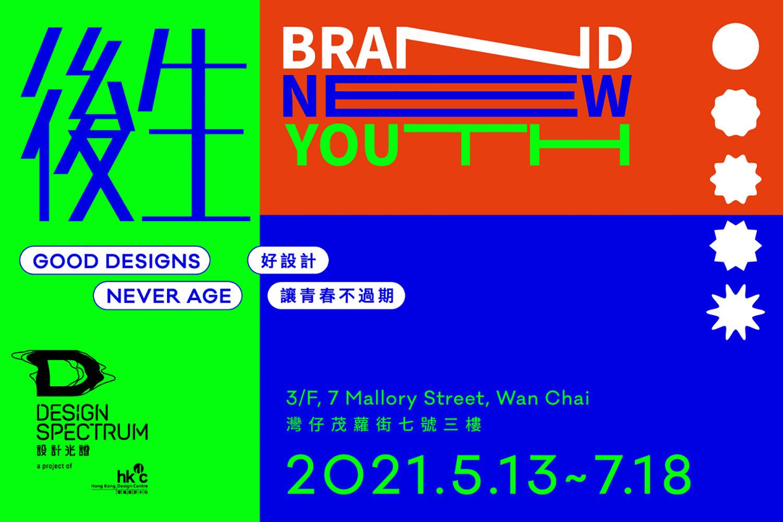 香港設計中心項目「設計光譜 Design Spectrum」呈獻【後。生】設計展覽:向「未來的我們」致敬 - 好設計 ◆ 讓青春不過期