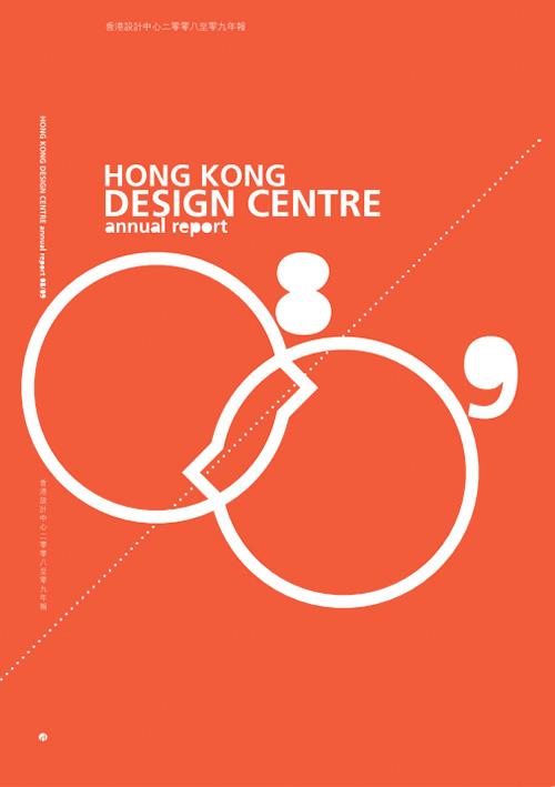 HKDC Annual Report