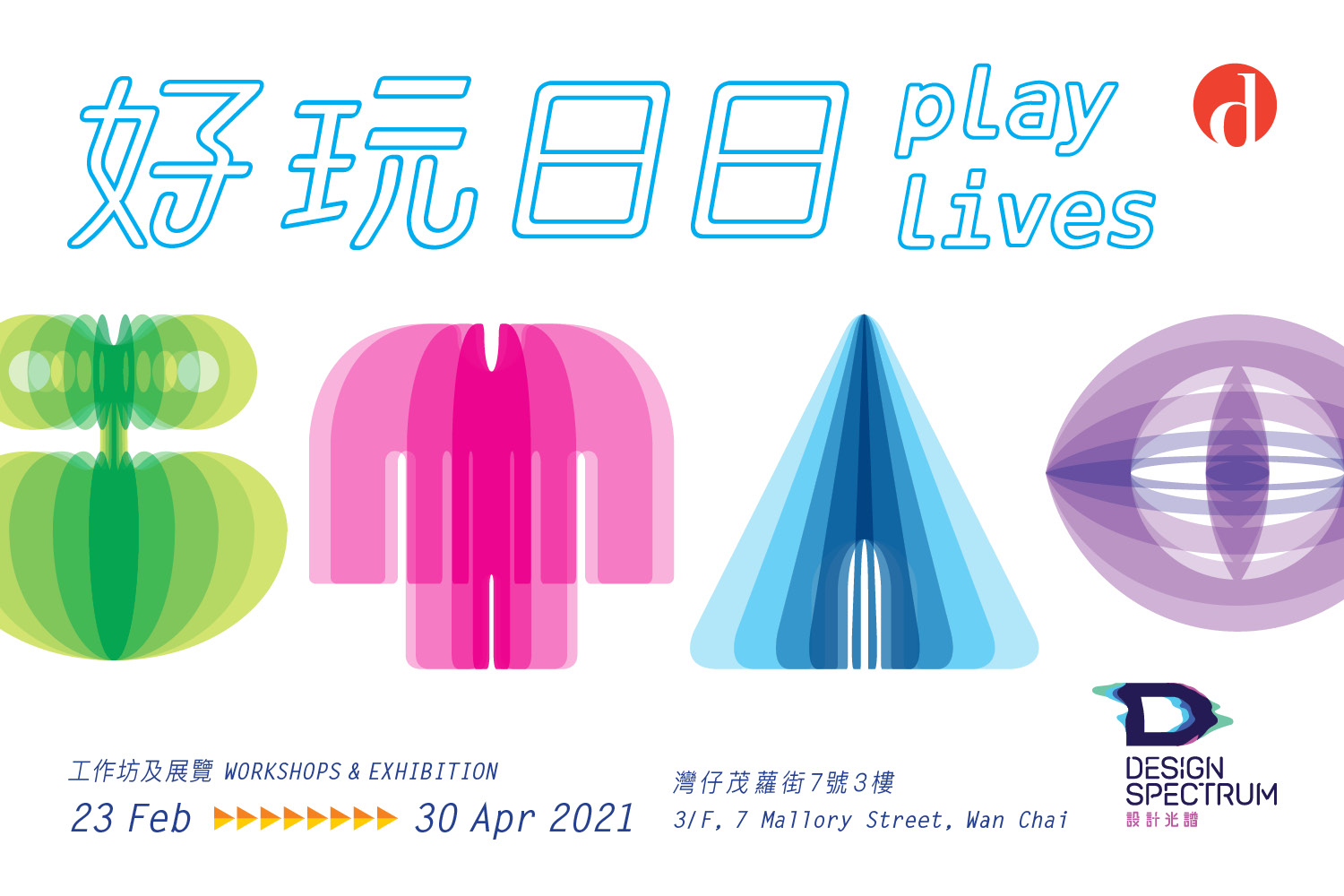Design Spectrum of Hong Kong Design Centre Presents: PLAY LIVES Exhibition Playtime Now! Explore the Infinite Possibilities of Play and Design